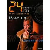 24 CTU機密記録OP・ヘルゲート(上) (竹書房文庫)