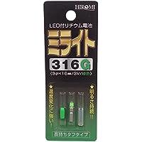 HIROMI(ヒロミ) ミライト 316G 緑