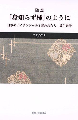 随想「身知らず柿」のように 日本のナイチンゲールと言われた人 瓜生岩子