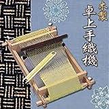 雑貨 生活日用品 卓上手織機 木製