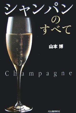 シャンパンのすべて