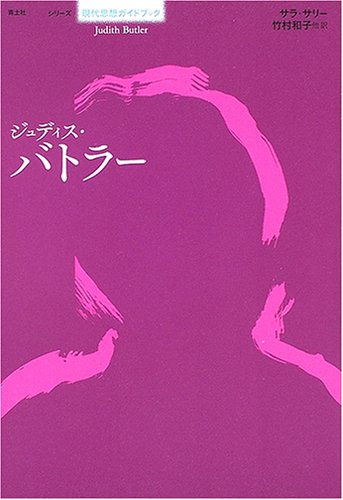 ジュディス・バトラー (シリーズ現代思想ガイドブック)の詳細を見る
