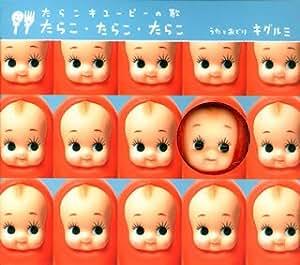 たらこ・たらこ・たらこ たっぷりたらこボックス(初回限定盤)