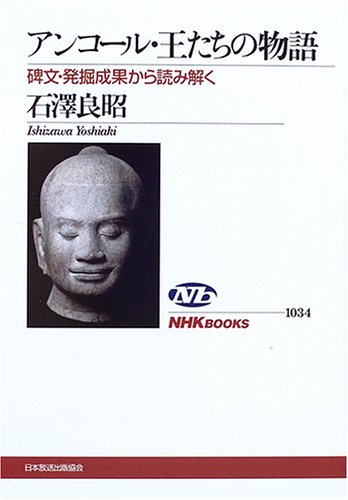 アンコール・王たちの物語 ~碑文・発掘成果から読み解く (NHKブックス)の詳細を見る