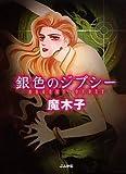 銀色のジプシー (〔ぶんか社コミック文庫〕)