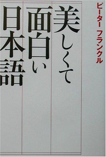 美しくて面白い日本語の詳細を見る