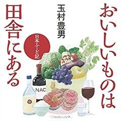 おいしいものは田舎にある 日本ふーど記 (中公文庫)