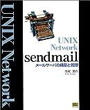UNIX Network sendmail―メールサーバの構築と管理