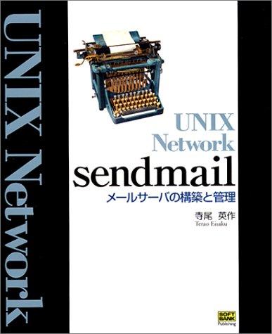 UNIX Network sendmail―メールサーバの構築と管理の詳細を見る