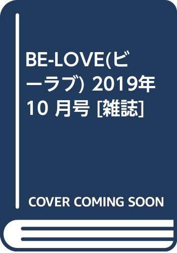 BE-LOVE(ビーラブ) 2019年 10 月号 [雑誌]