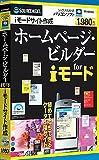 IBM ホームページビルダー for iモード(スリムパッケージ版)