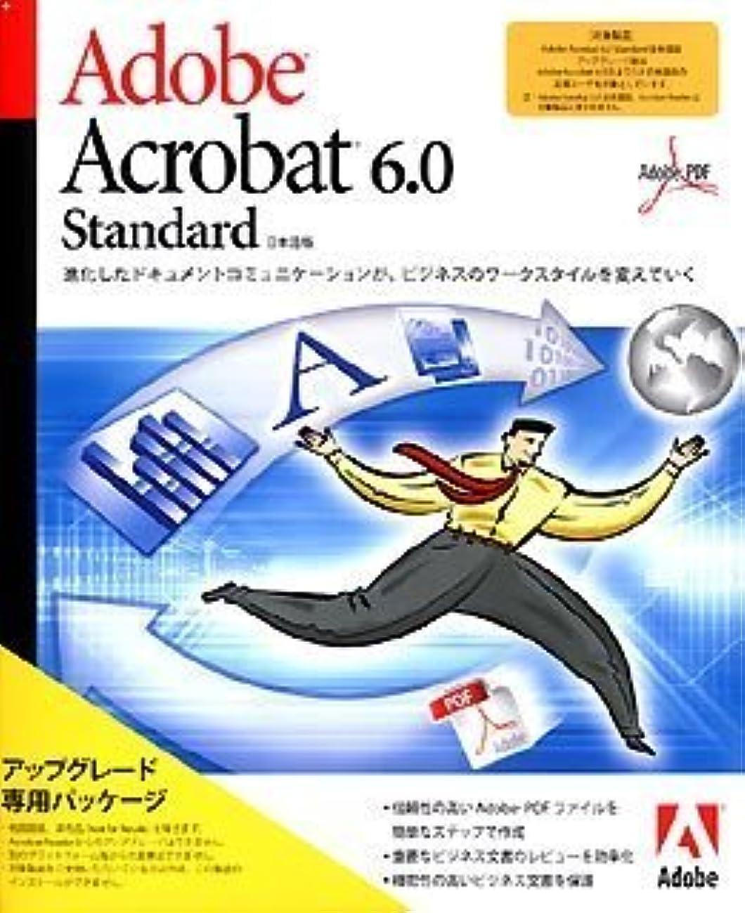 シネウィ滑りやすい深くAcrobat 6.0 Standard Upgrade 日本語版 (Mac)