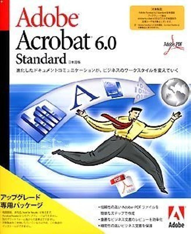 分数悲劇的な強調するAcrobat 6.0 Standard Upgrade 日本語版 (Mac)