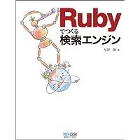 Rubyでつくる検索エンジン