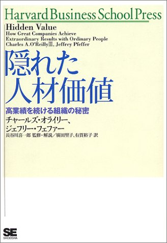 隠れた人材価値 (Harvard Business School Press)