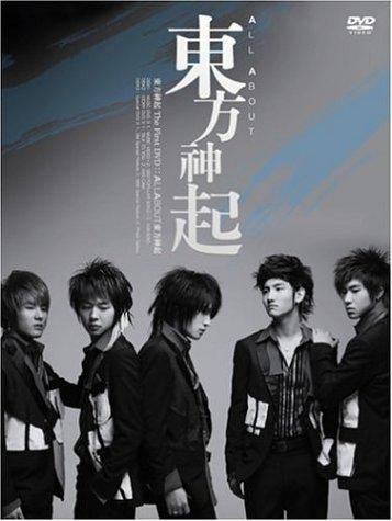 All About 東方神起【初回限定盤】 [DVD]