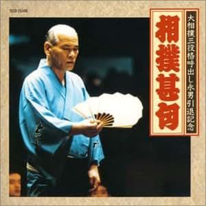 大相撲三役格呼出し永男引退記念 相撲甚句