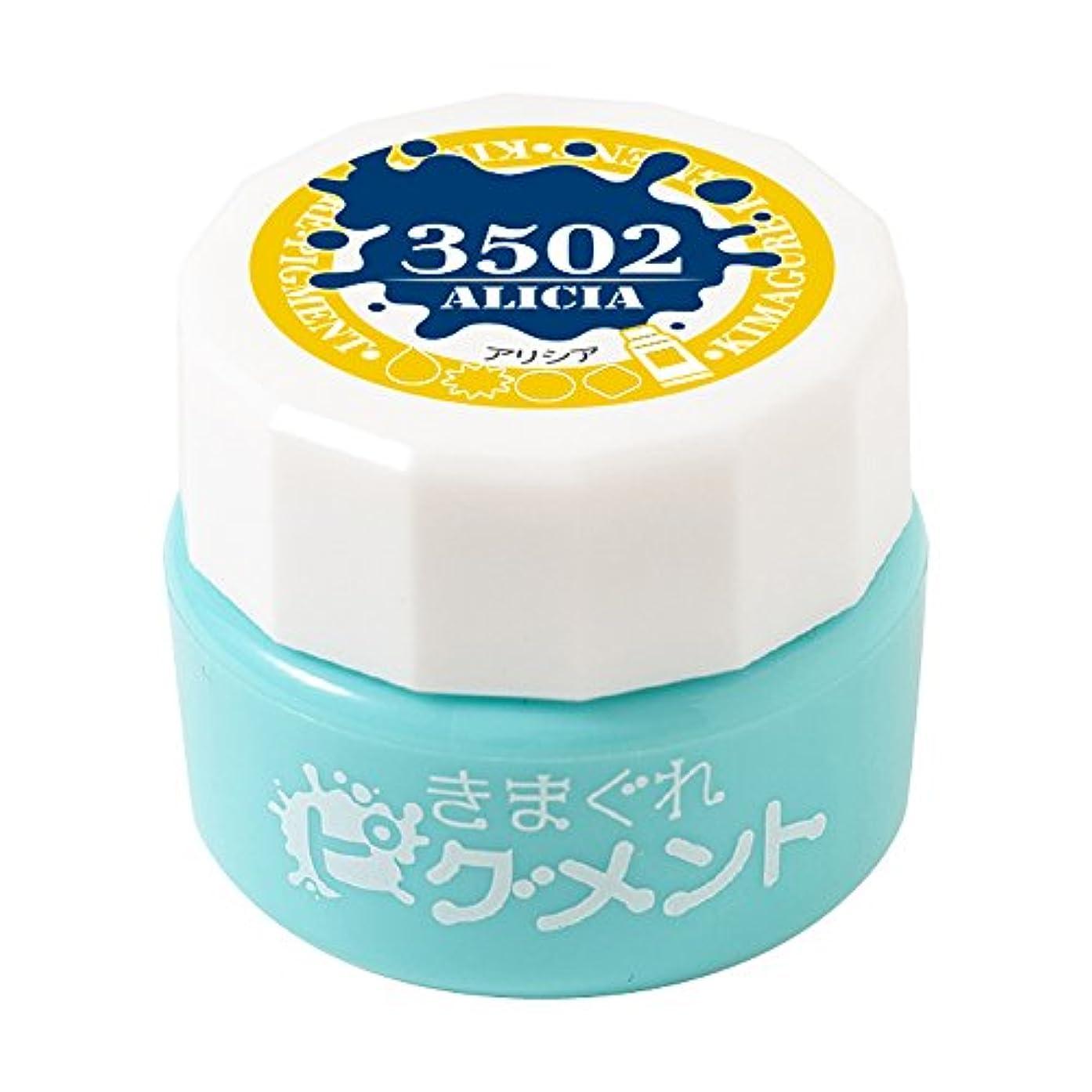 嫌がらせスキム知恵Bettygel きまぐれピグメント アリシア QYJ-3502 4g UV/LED対応