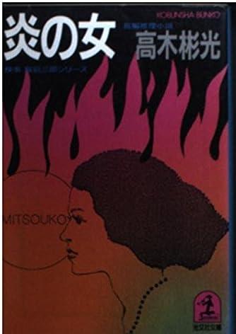 炎の女 (光文社文庫―検事霧島三郎シリーズ)
