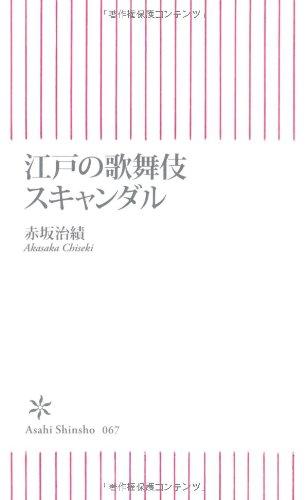 江戸の歌舞伎スキャンダル (朝日新書 67)の詳細を見る