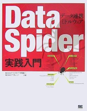 DataSpider 実践入門 (CD-ROM付)の詳細を見る