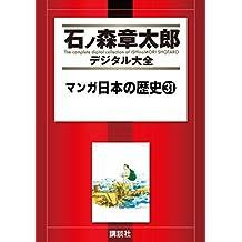 マンガ日本の歴史(31) (石ノ森章太郎デジタル大全)