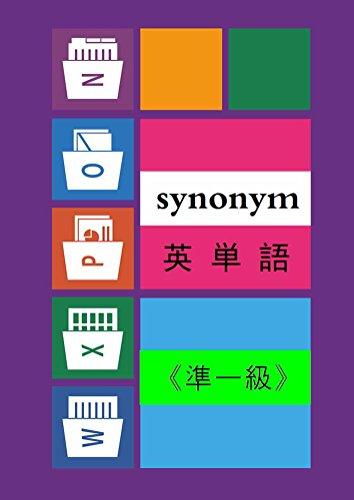 Synonym 英単語 《準一級》