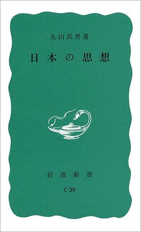 日本の思想 (岩波新書)の詳細を見る