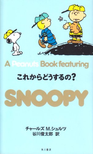 Apeanuts book featuring Snoopy 20 これからどうするの?