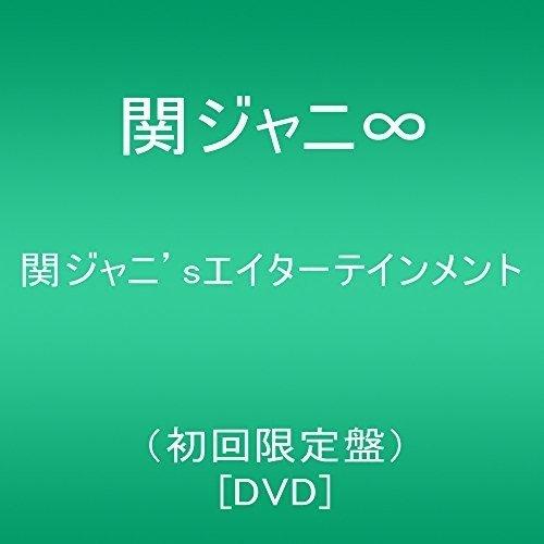 関ジャニ'sエイターテインメント(初回限定盤) [DVD]の詳細を見る