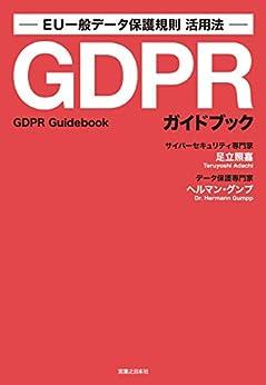 [足立 照嘉, ヘルマン・グンプ]のGDPRガイドブック