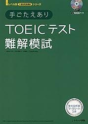 手ごたえありTOEIC(R)テスト難解模試 (レベル別1回分完全模試シリーズ)