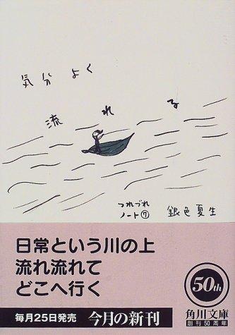気分よく流れる―つれづれノート〈7〉 (角川文庫)の詳細を見る