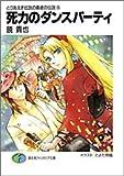 とりあえず伝説の勇者の伝説 (6) 死力のダンスパーティ (富士見ファンタジア文庫)