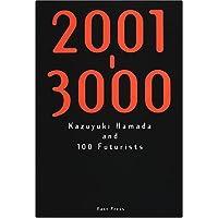 2001―3000―浜田和幸と100人の未来学者