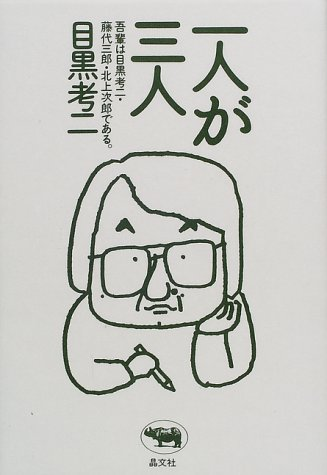 一人が三人―吾輩は目黒考二・藤代三郎・北上次郎である。の詳細を見る