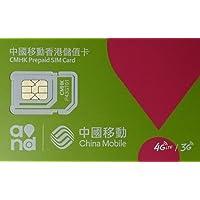 【China Mobile】 4G・3Gデータ通信無制限 香港プリペイドSIM 4日間