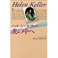 ヘレン・ケラー 光の中へ