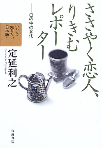 ささやく恋人、りきむレポーター 口の中の文化 (もっと知りたい! 日本語(第II期))の詳細を見る