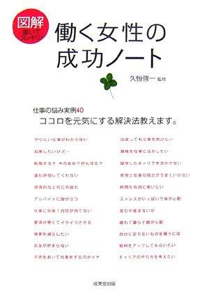 図解 働く女性の成功ノート―仕事の悩み実例40 ココロを元気にする解決法教えます。