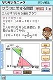 旺文社でる順 算数DS 画像