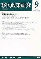移民政策研究 Vol.9
