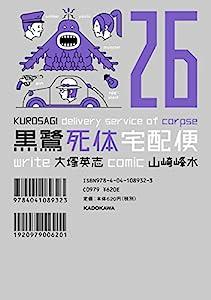 黒鷺死体宅配便(26) (角川コミックス・エース)