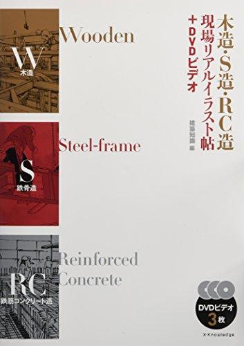 木造・S造・RC造 現場リアルイラスト帖+DVDビデオ
