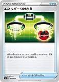 ポケモンカードゲーム PK-SB-002 エネルギーつけかえ