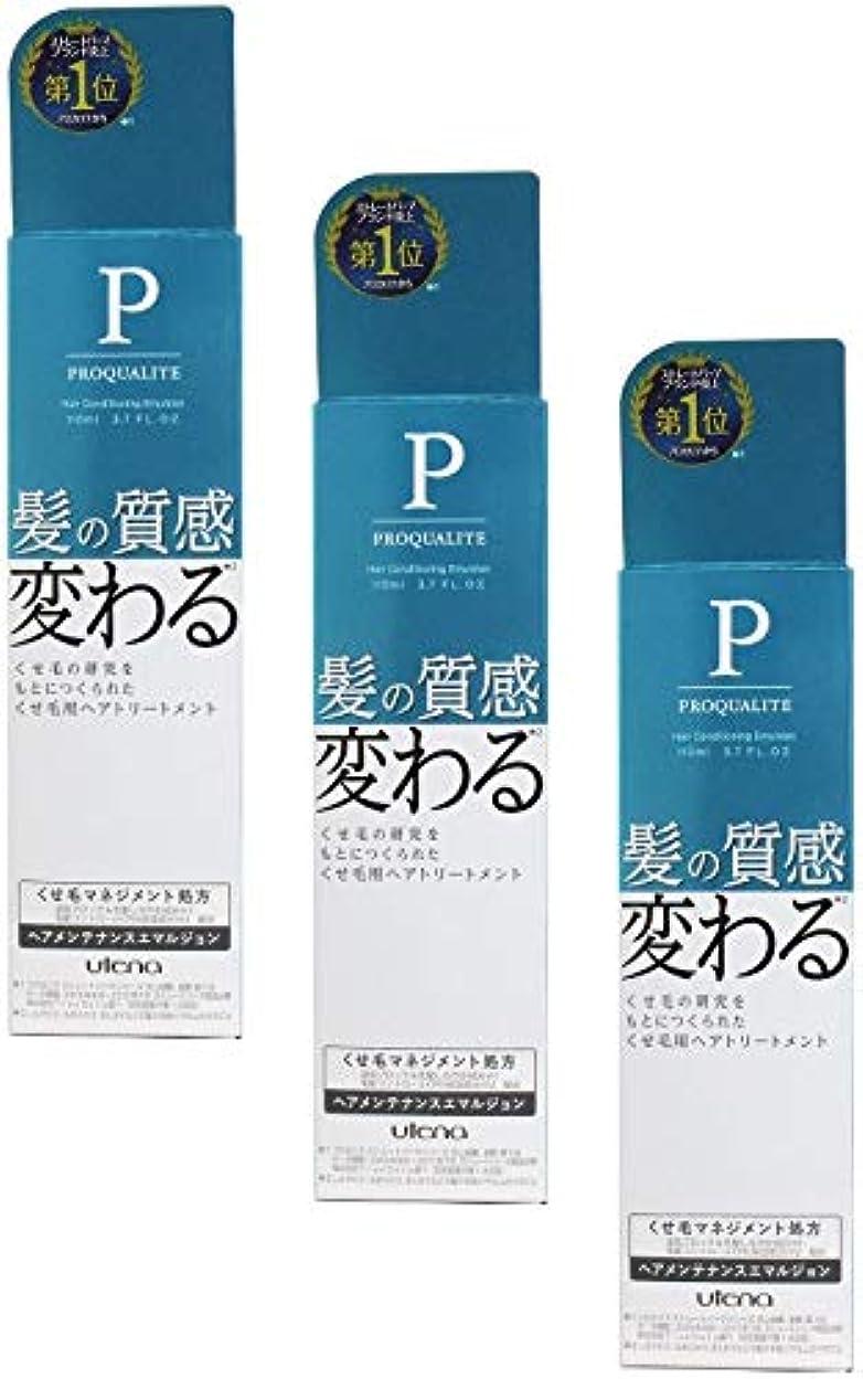 【まとめ買い】プロカリテ ヘアメンテナンスエマルジョン【×3個】