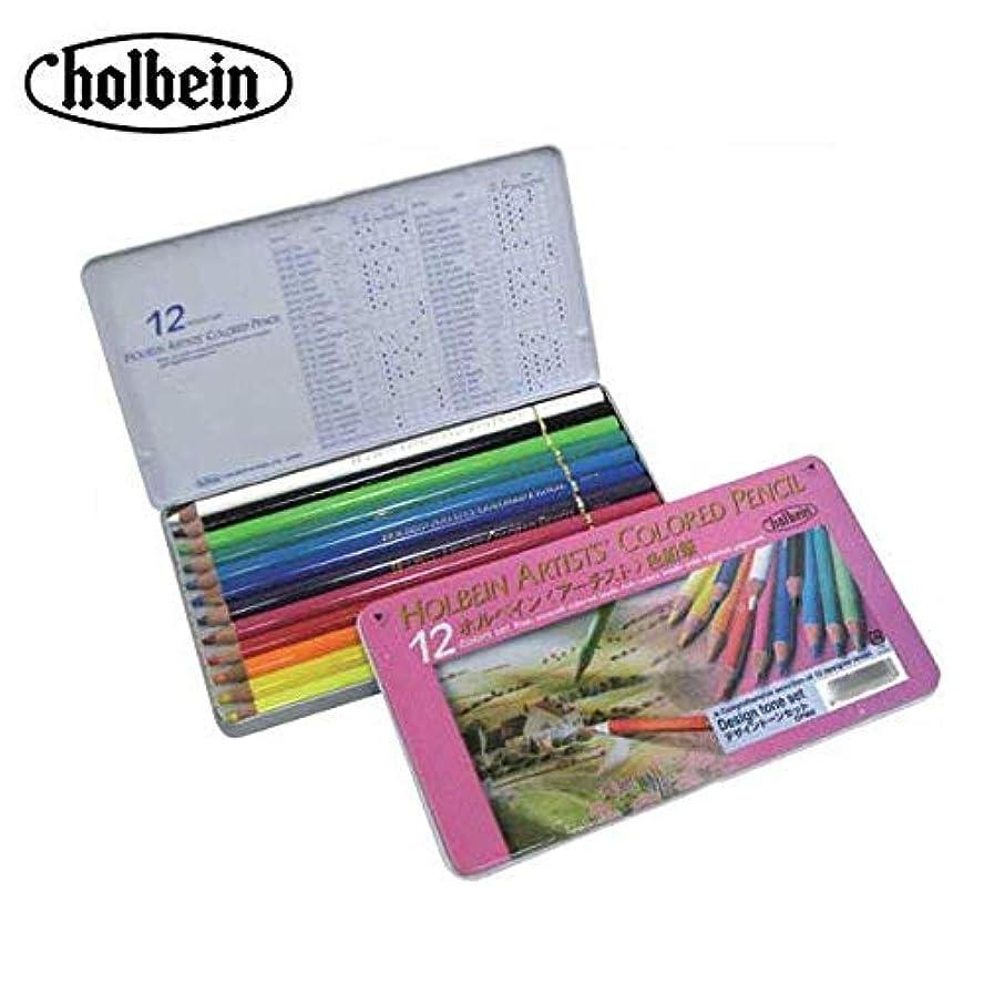 オン意志改修ホルベインのアーチスト色鉛筆。 ホルベイン アーチスト色鉛筆 OP902 デザイントーン 12色セット 20902 〈簡易梱包