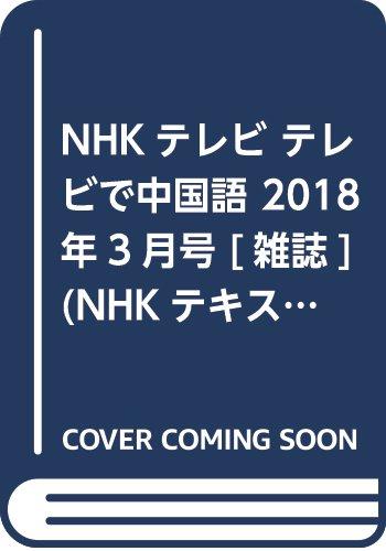 NHKテレビ テレビで中国語 2018年3月号 [雑誌] (...