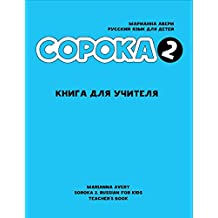 Soroka: Russian for Kids. Teacher's Book.: 2