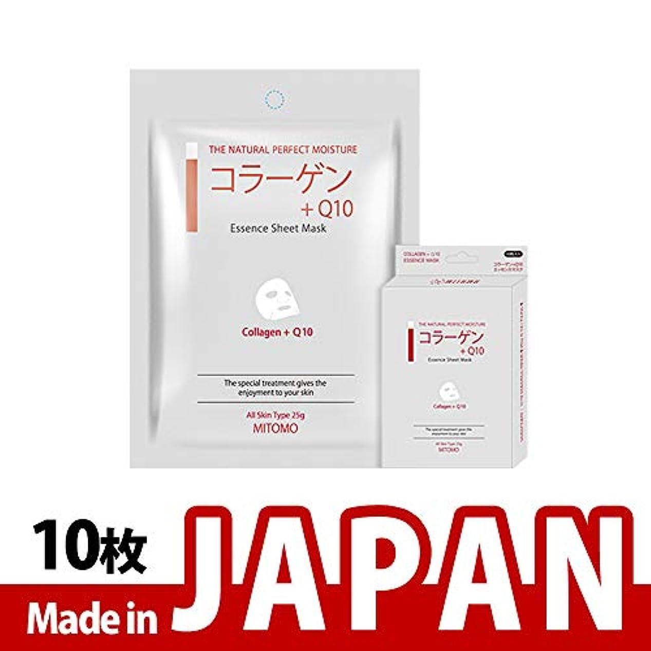 体アデレードグローMITOMO【MC001-A-1】日本製コラーゲン+Q10抗酸化効果 弾力シートマスク/10枚入り/10枚/美容液/マスクパック/送料無料